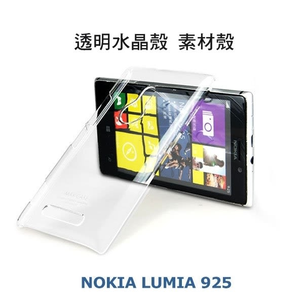 ☆愛思摩比☆Nokia Lumia 925 羽翼水晶保護殼 透明保護殼 硬殼 保護套