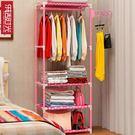 衣櫃-簡易衣帽架落地掛衣架創意衣服架臥室置物架門廳收納鐵藝衣架移動 雙12交換禮物