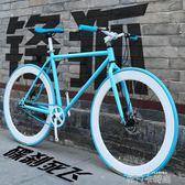 鋒狐26寸死飛自行車活飛雙碟剎實心胎充氣胎自行車成人學生男女 依凡卡時尚
