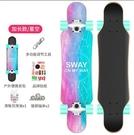 兒童滑板車 滑板車兒童四輪初學者青少年劃板成年人8歲以上女閃光4滑板TW【快速出貨八折鉅惠】