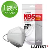 萊潔 N95醫療防護口罩-白/2入袋