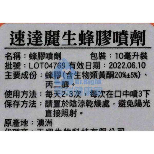 速達麗生蜂膠噴劑 10ML/瓶◆德瑞健康家◆