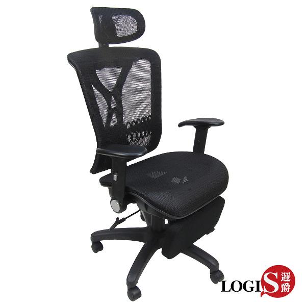 邏爵*227-2Z 摩西專利坐臥兩用全網椅/電腦椅/辦公椅/主管椅 人體工學 氣壓升降 主管椅 台灣製造