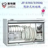 【PK廚浴生活館】高雄喜特麗 JT-3760Q 全平面懸掛式烘碗機 JT-3760 實體店面 可刷卡