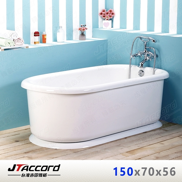 【台灣吉田】610-150 壓克力獨立浴缸150x70x56cm