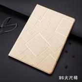 新款iPad保護套a1893蘋果平板MRJN2 MRJP2 MR7J2CH/A殼9.7寸 qf25991【MG大尺碼】