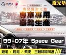 【長毛】99-07年 Space Gear 避光墊 / 台灣製、工廠直營 / spacegear避光墊 spacegear 避光墊 spacegear 長毛