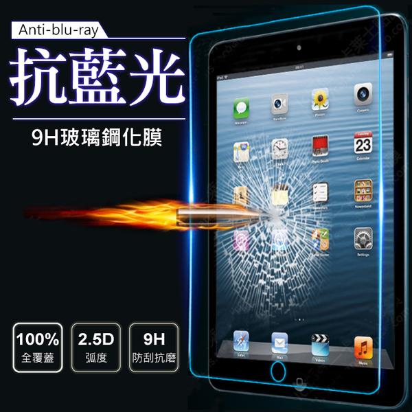 AHEAD Apple iPad Pro 12.9吋 平板 0.3mm 抗藍光/滿版/9H玻璃貼 保護貼/保護膜/螢幕貼/鋼化膜