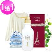 【愛戀花草】陽光澳洲茶樹 洗衣除臭香氛精油 300ML 《買一送一/ 共兩瓶》