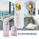電風扇收納套 全包式無紡布風扇防塵收納套...