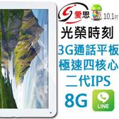 【免運+3期零利率】全新 IS 光榮時刻 10.1吋聯發科四核3G通話平板/GPS/藍芽/全ROOT/手機