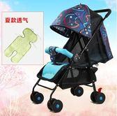簡易夏天嬰兒推車可坐躺折疊超輕便攜式兒童手推傘車BB小孩寶夏季 愛麗絲精品Igo