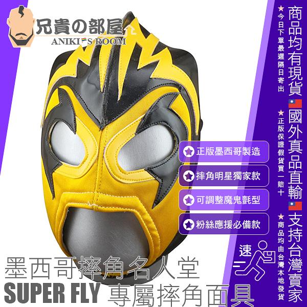墨西哥摔角名人堂 Lucha Libre AAA Worldwide摔角明星 SUPER FLY 專屬摔角面具 墨西哥製