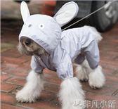 可愛小狗狗雨衣四腳防水全包連帽比熊博美泰迪衣服小型犬寵物雨披  非凡小鋪