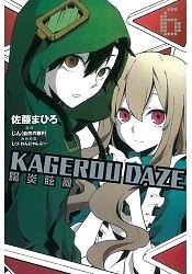 KAGEROU DAZE 陽炎眩亂06