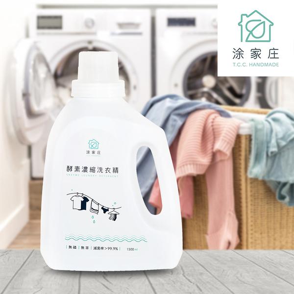 涂家庄-酵素濃縮洗衣精 1500ml/瓶