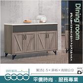 《固的家具GOOD》121-7-AK 風信子5尺餐櫃/石面【雙北市含搬運組裝】