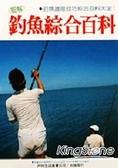 釣魚綜合百科