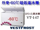 Vestfrost超低溫冰櫃/-60℃上掀式冰櫃/133L/2尺4冷凍櫃/型號VT-147/臥式冰櫃/丹麥原裝進口/大金餐飲設備