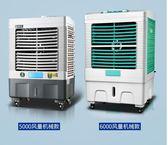 紅纓槍冷風機工業行動空調扇家用制冷風扇單冷型冷氣扇商用小空調igo   酷男精品館
