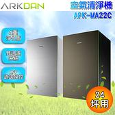 ARKDAN 阿沺 日本大師款 空氣清淨機-白銀/黑金 ( APK-MA22C )
