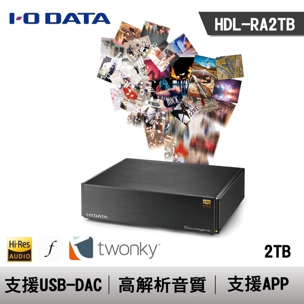 I-O DATA Soundgenic HDL-RA2TB 網路音頻伺服器 NAS