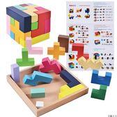 聖誕預熱   俄羅斯方塊之謎立體兒童積木拼圖玩具男孩女孩益智幼兒園生日禮物  居享優品