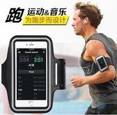 跑步手機臂包運動男女款健身戶外裝備手腕GZG1878【每日三C】