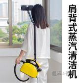 手持式蒸汽拖把家用電動擦地高溫殺菌除油污油煙機清潔機手推式 igo 電壓:220v 『魔法鞋櫃』