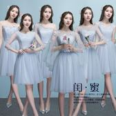 灰色伴娘服短款夏季新款韓版伴娘團姐妹裙學生畢業小禮服裙 QQ1749『MG大尺碼』