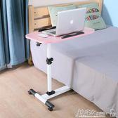 電腦桌 潮宅 間易筆記本電腦桌懶人床上書桌臺式家用間約折床邊 igo 小宅女大購物