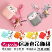【A0605】《附掛勾吊飾》AirPods保護套 AirPods矽膠保護套 蘋果耳機保護套 Apple耳機保護套