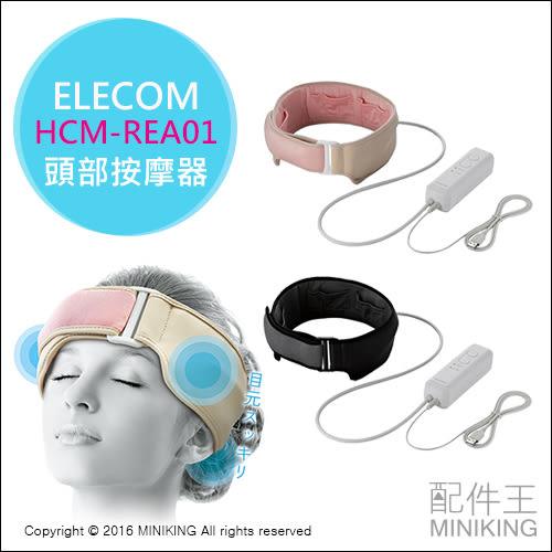 【配件王】日本代購 ELECOM HCM-REA01 頭部按摩 太陽穴 舒緩疲勞 按摩器 後頸按摩