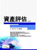 資產評估(第四版)