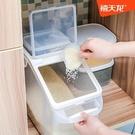 米桶 塑料家用米桶大米缸防蟲防潮儲米箱10斤裝20斤裝面粉存儲罐【八折搶購】
