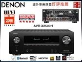 盛昱音響『限時優惠-附贈品』日本 DENON AVR-X2500H 環繞擴大機『有現貨』