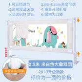 床圍欄護欄床邊欄桿嬰兒童寶寶幼兒防摔大床1.8-2米擋板床欄通用 歐亞時尚