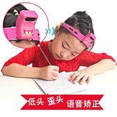 寫字矯正器視力保護兒童提醒支架糾正姿勢架護眼小學生防坐姿【全館免運】