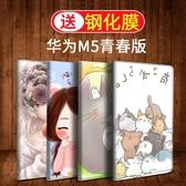送鋼化膜華為m5青春版平板保護套10.1英寸M5 lite卡通硅膠
