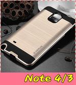 【萌萌噠】三星 Galaxy Note 4/3 拉絲戰神保護殼 二合一軟硬組合款 全包式防摔 手機殼 手機套 保護套