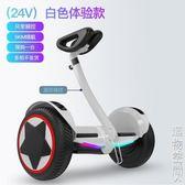 阿爾郎平衡車雙輪 兒童兩輪成人電動代步車智慧體感帶扶桿平衡車 NMS造物空間