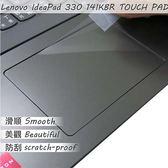 【Ezstick】Lenovo 330 14 IKBR TOUCH PAD 觸控板 保護貼