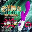 按摩棒-買送潤滑液♥女帝♥愛浪帥哥 高端時尚30頻電動按摩棒 時尚款 USB充電版女性情趣用品