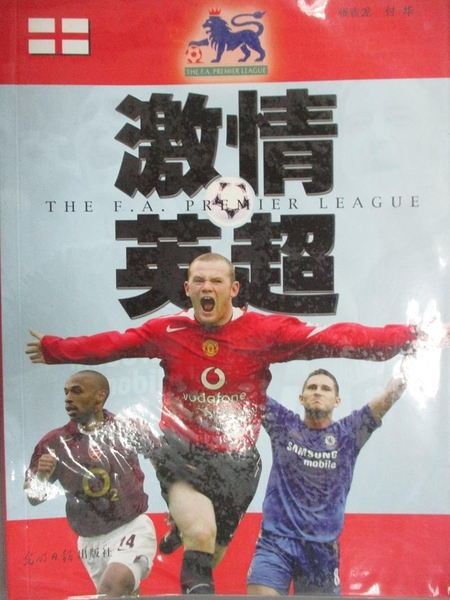 【書寶二手書T6/體育_YCD】The FA premier league(Chinese Edition)_ZHANG