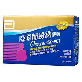 【亞培】葡勝納嚴選 250ml 8入禮盒