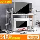 微波爐置物架 304不銹鋼廚房置物架台面 微波爐架多層電器烤箱架子調料收納用品T