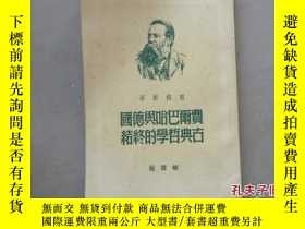 二手書博民逛書店罕見1949年:費爾巴哈與德國古典哲學的終結Y135958 恩格