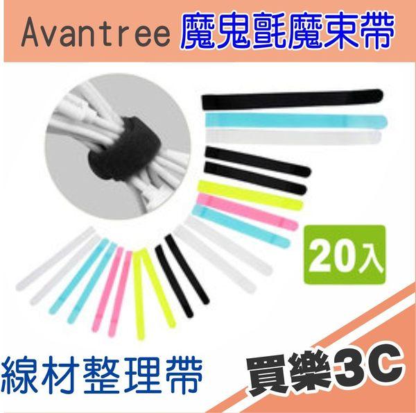 Avantree 魔鬼氈 魔束帶 收納組(20入),附三種尺寸,耳機/充電線收納,捆線帶 束帶 ,海思代理