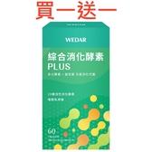 (11/30前購買1盒,加送同商品1盒)綜合消化酵素PLUS(60粒_30天份)【WEDAR 薇達】
