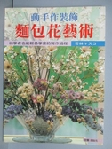【書寶二手書T1/園藝_PAO】動手作裝飾-麵包花藝術_民81